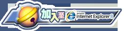 加入至 Internet Explorer 瀏覽器